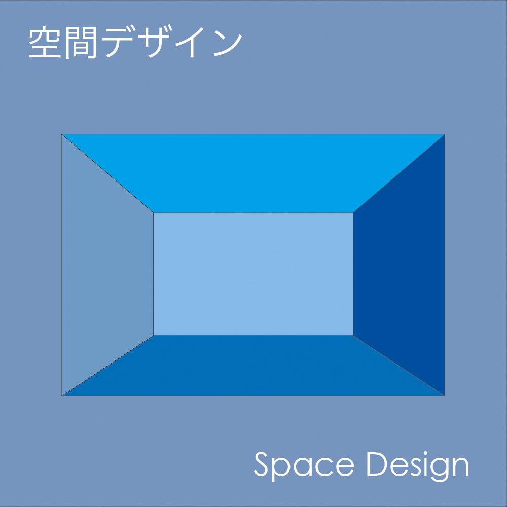空間デザインの画像