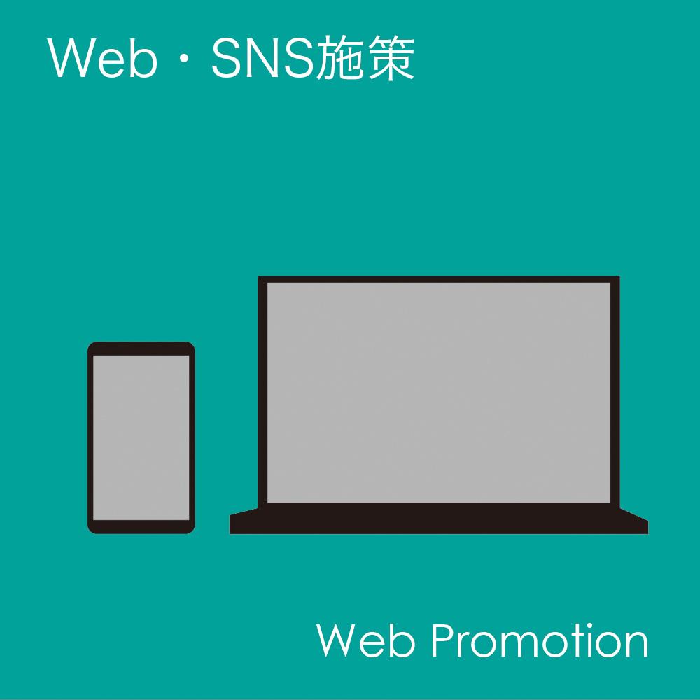 Web・SNS施策の画像