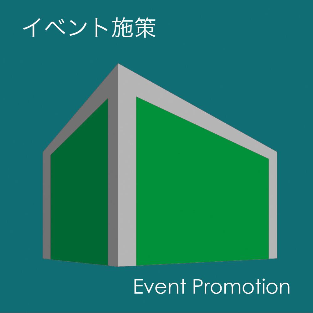 イベント施策の画像
