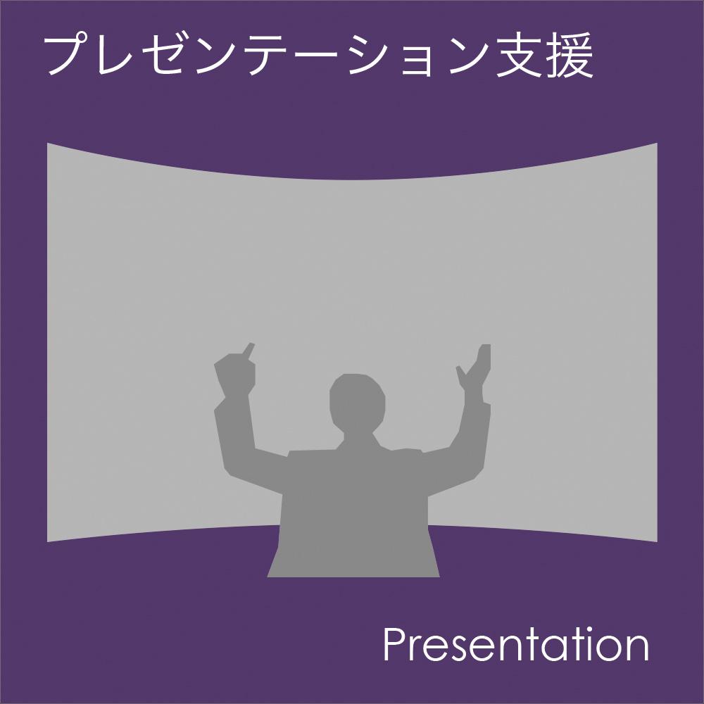 プレゼンテーション支援の画像